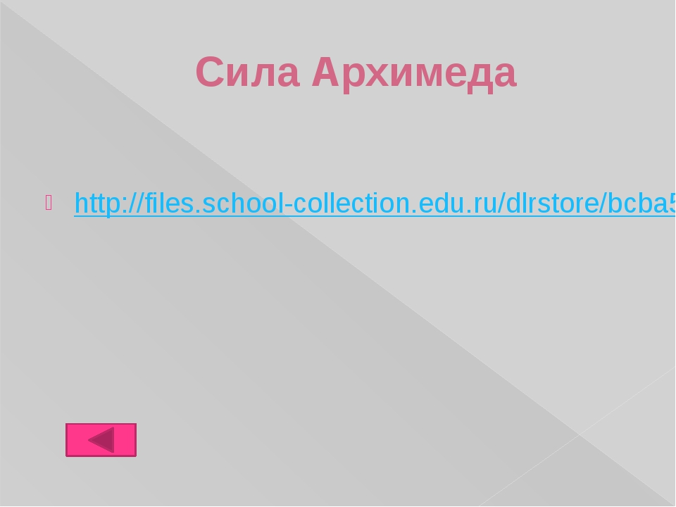 Сила Архимеда http://files.school-collection.edu.ru/dlrstore/bcba5e0d-3bb7-4a...