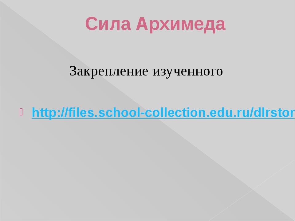 Сила Архимеда http://files.school-collection.edu.ru/dlrstore/669b2b38-e921-11...