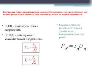 Действующим (эффективным) значениемпеременного тока называется сила такого