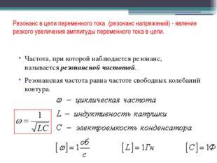 Резонанс в цепи переменного тока (резонанс напряжений) - явление резкого увел