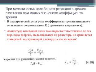 При механических колебаниях резонанс выражен отчетливо при малых значениях ко