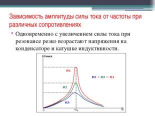 Зависимость амплитуды силы тока от частоты при различных сопротивлениях Однов