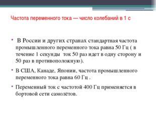 Частота переменного тока — число колебаний в 1 с В России и других странах с