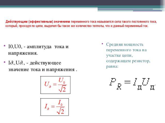 Действующим (эффективным) значениемпеременного тока называется сила такого...