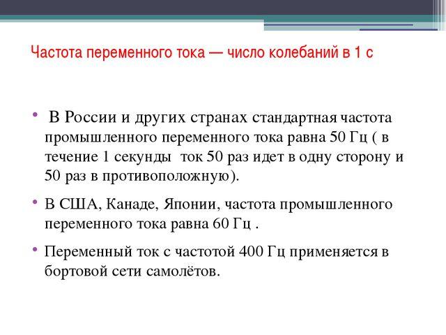Частота переменного тока — число колебаний в 1 с В России и других странах с...