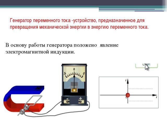 Генератор переменного тока -устройство, предназначенное для превращения меха...