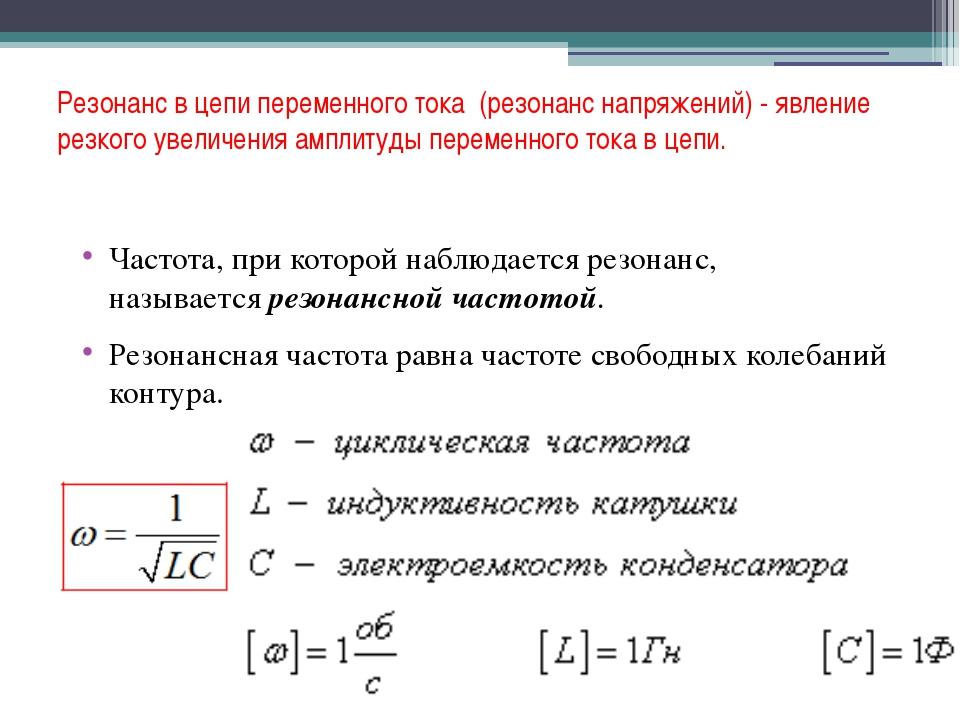 Резонанс в цепи переменного тока (резонанс напряжений) - явление резкого увел...