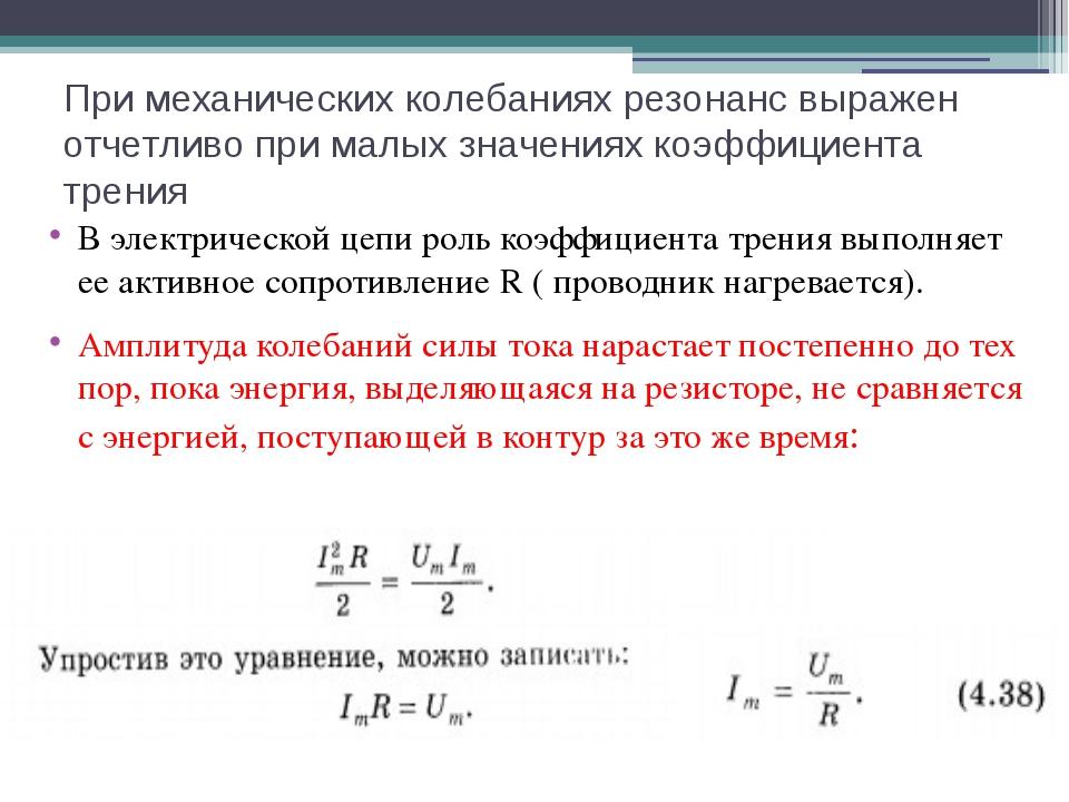 При механических колебаниях резонанс выражен отчетливо при малых значениях ко...