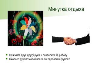 Минутка отдыха Пожмите друг другу руки и похвалите за работу Сколько рукопожа