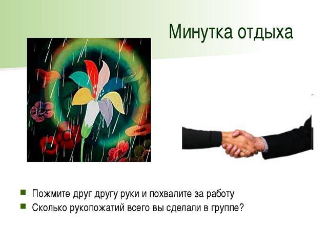Минутка отдыха Пожмите друг другу руки и похвалите за работу Сколько рукопожа...