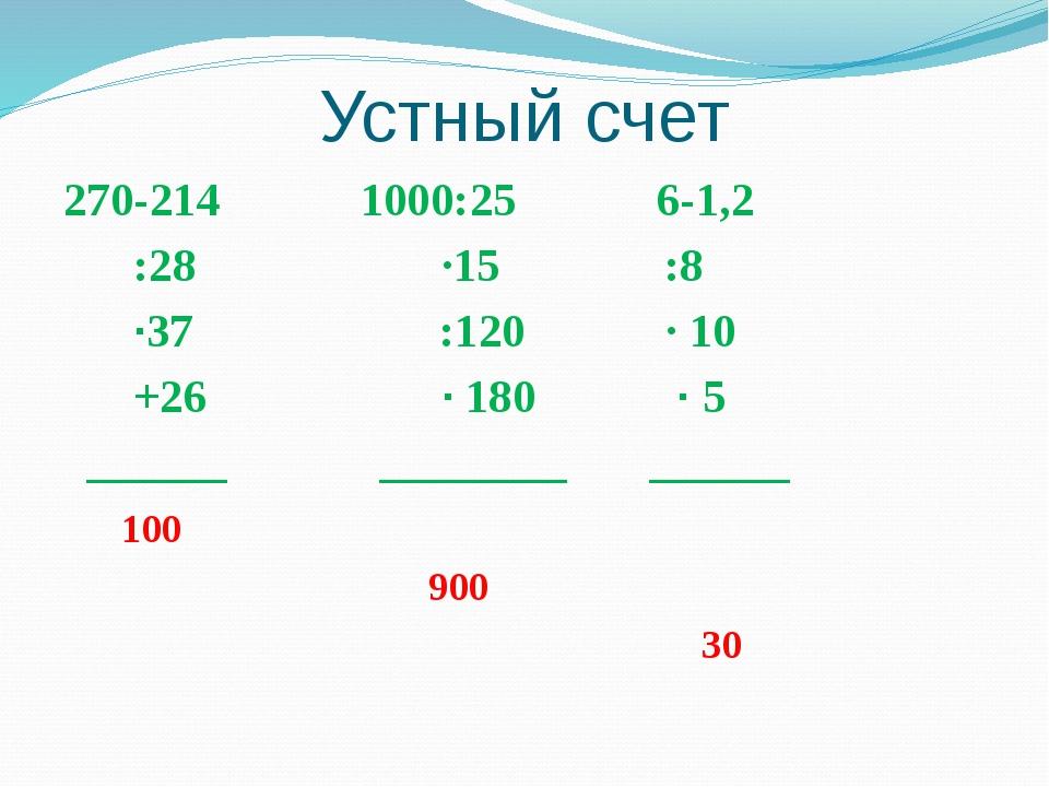 Устный счет 270-214 1000:25 6-1,2 :28 ·15 :8 ·37 :120 · 10 +26 · 180 · 5 ____...