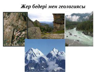 Жер бедері мен геологиясы