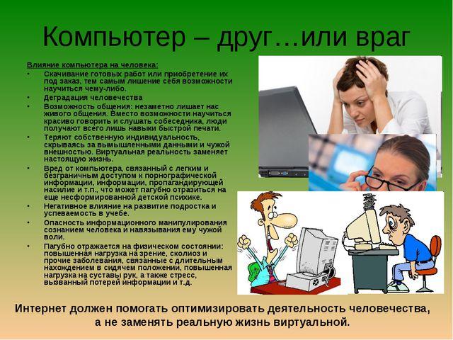 Компьютер – друг…или враг Влияние компьютера на человека: Скачивание готовых...