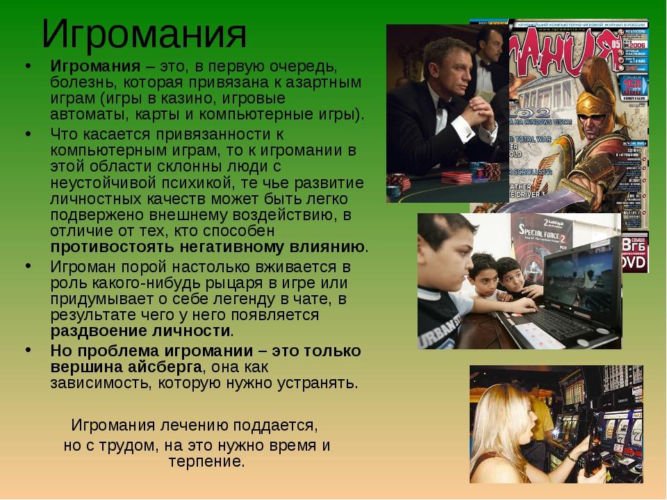 Игромания Игромания – это, в первую очередь, болезнь, которая привязана к аза...