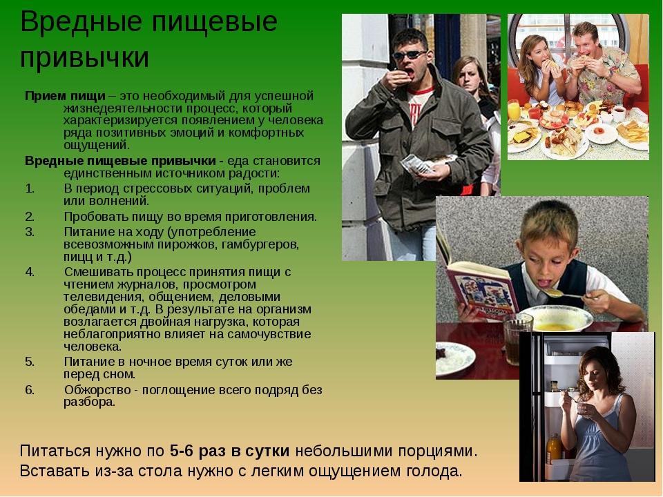 Вредные пищевые привычки Прием пищи – это необходимый для успешной жизнедеяте...
