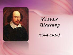 Уильям Шекспир (1564-1616).