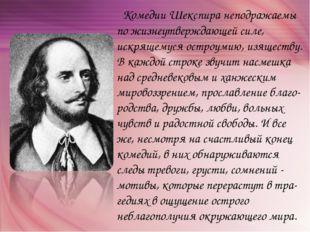 Комедии Шекспира неподражаемы по жизнеутверждающей силе, искрящемуся остроум