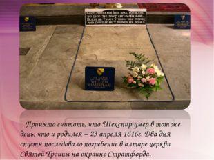 Принято считать, что Шекспир умер в тот же день, что и родился – 23 апреля 1