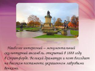 Наиболее интересный – монументальный скульптурный ансамбль, открытый в 1888