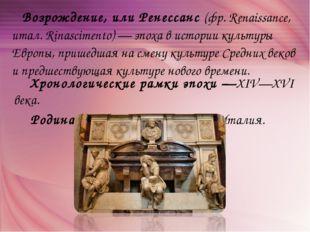 Возрождение, или Ренессанс (фр. Renaissance, итал. Rinascimento) — эпоха в и