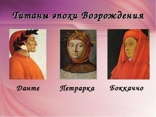 Титаны эпохи Возрождения Боккаччо Петрарка Данте