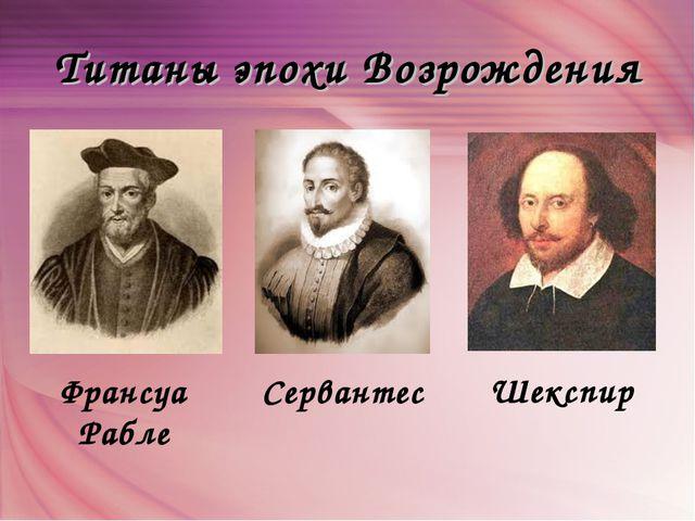 Титаны эпохи Возрождения Шекспир Сервантес Франсуа Рабле