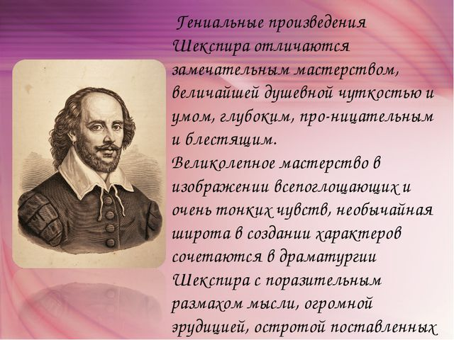 Гениальные произведения Шекспира отличаются замечательным мастерством, велич...