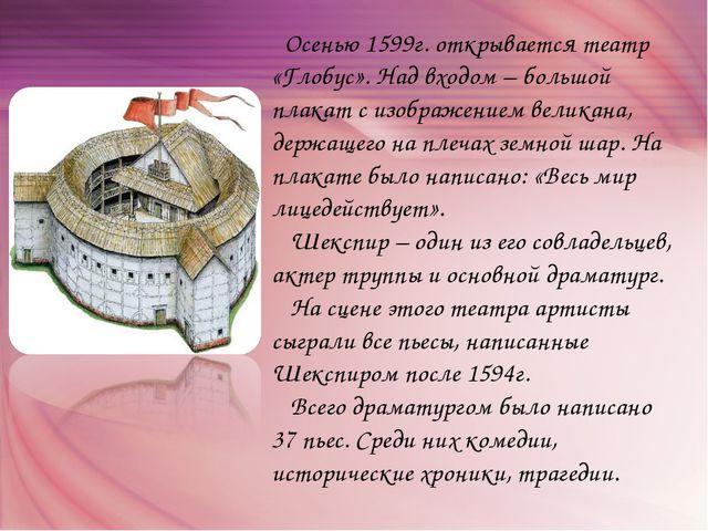 Осенью 1599г. открывается театр «Глобус». Над входом – большой плакат с изоб...