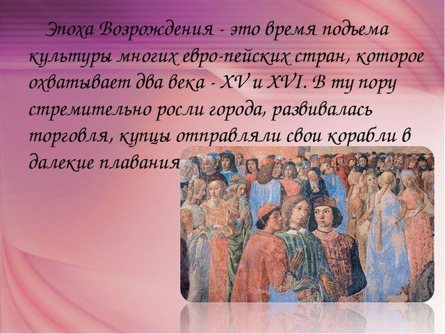Эпоха Возрождения - это время подъема культуры многих европейских стран, ко...