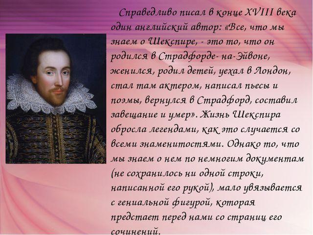 Справедливо писал в конце XVIII века один английский автор: «Все, что мы зна...