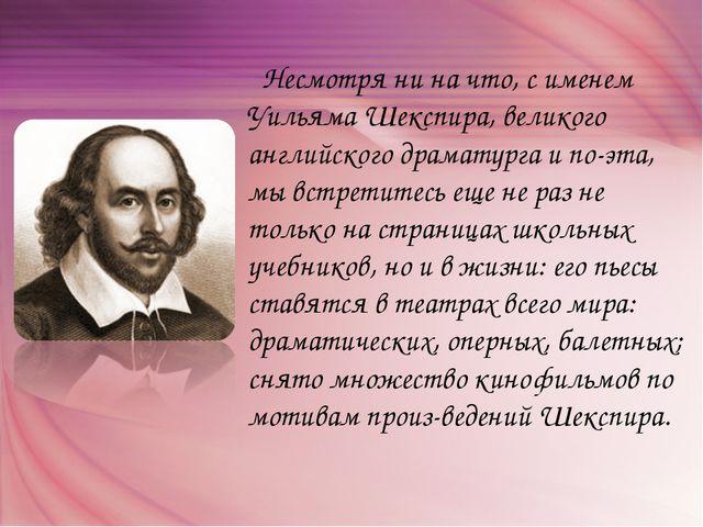 Несмотря ни на что, с именем Уильяма Шекспира, великого английского драматур...