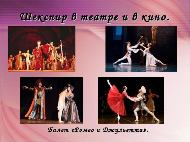 Шекспир в театре и в кино. Балет «Ромео и Джульетта».