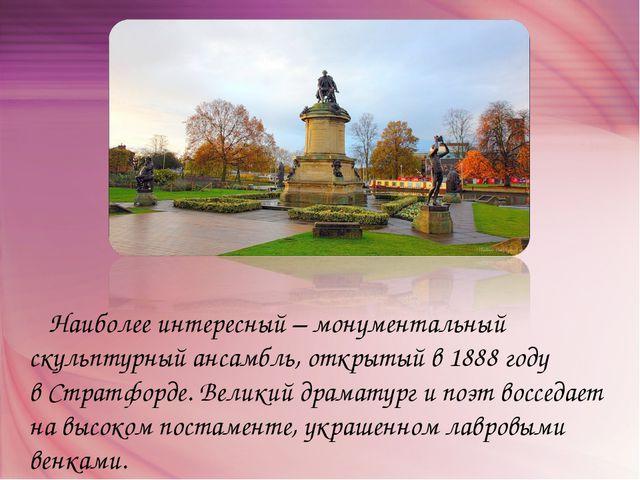 Наиболее интересный – монументальный скульптурный ансамбль, открытый в 1888...