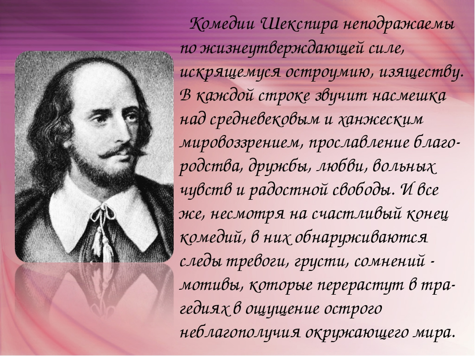 Комедии Шекспира неподражаемы по жизнеутверждающей силе, искрящемуся остроум...