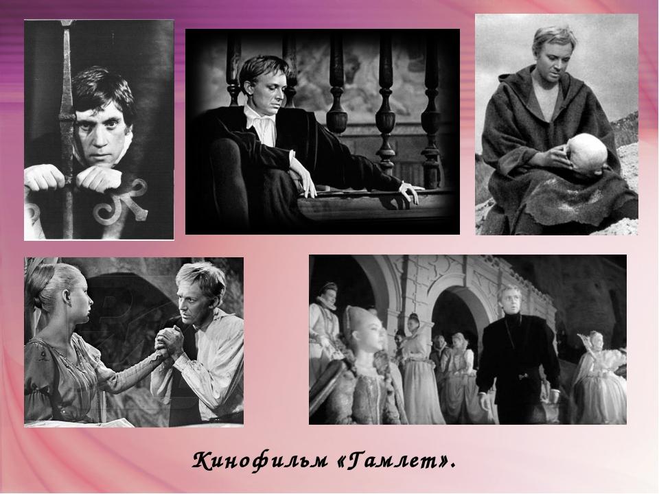 Кинофильм «Гамлет».