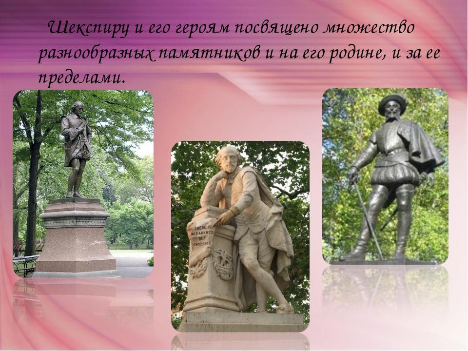 Шекспиру и его героям посвящено множество разнообразных памятников и на его...