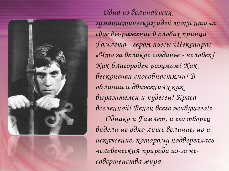 Одна из величайших гуманистических идей эпохи нашла свое выражение в словах...