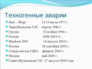 Техногенные аварии Нью – Йорк 13-14 июля 1977 г. Чернобыльская АЭС апрель 198