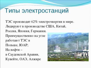 Типы электростанций ТЭС производят 62% электроэнергии в мире. Лидируют в прои