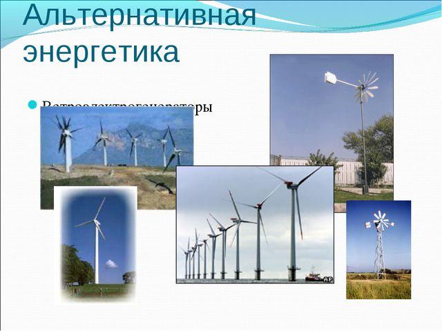 Альтернативная энергетика Ветроэлектрогенераторы