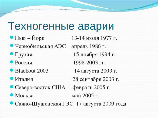 Техногенные аварии Нью – Йорк 13-14 июля 1977 г. Чернобыльская АЭС апрель 198...