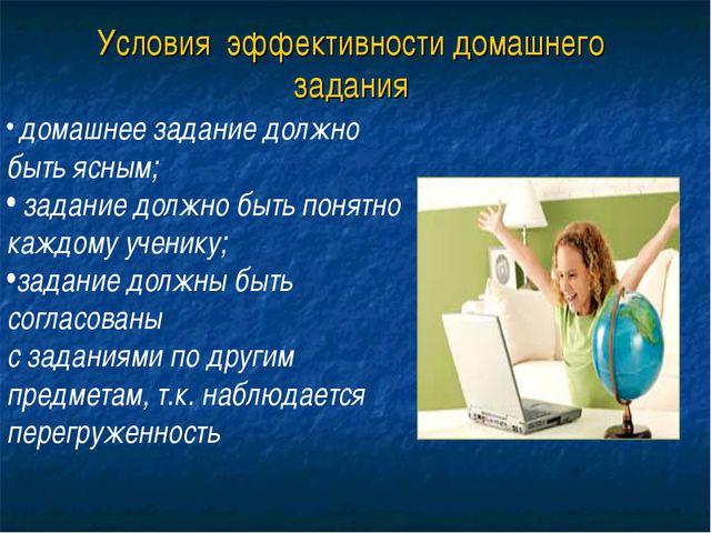 Условия эффективности домашнего задания домашнее задание должно быть ясным; з...