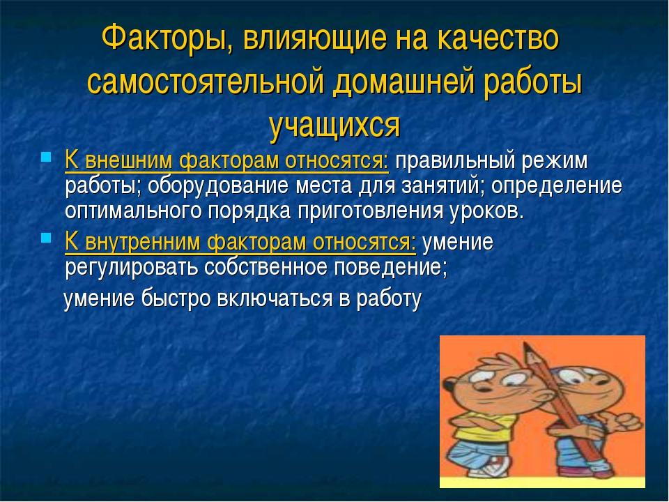 Факторы, влияющие на качество самостоятельной домашней работы учащихся К внеш...
