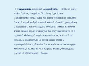 Құзыреттілік латынның «competentis» — бейім сөзінен пайда болған, қандай да