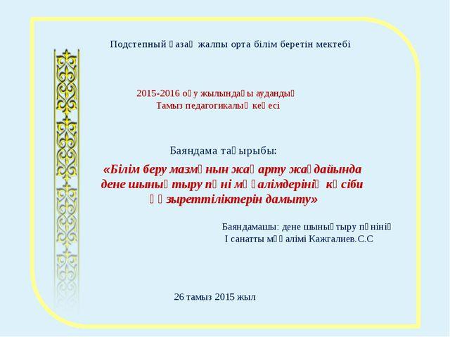 Подстепный қазақ жалпы орта білім беретін мектебі 2015-2016 оқу жылындағы ау...