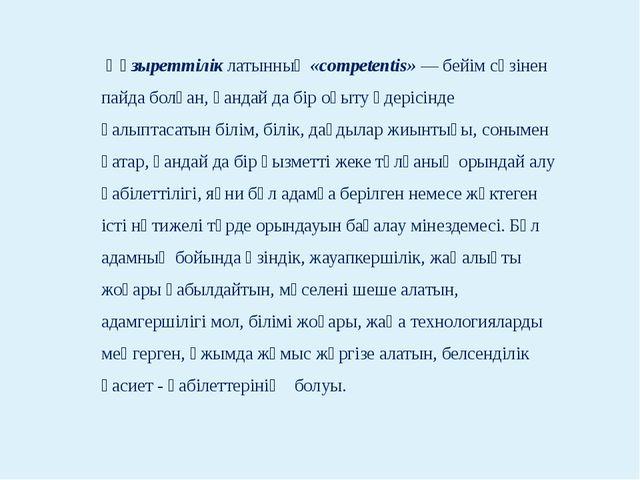 Құзыреттілік латынның «competentis» — бейім сөзінен пайда болған, қандай да...