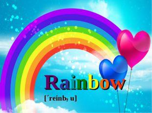 Rainbow [΄reinbƆu]