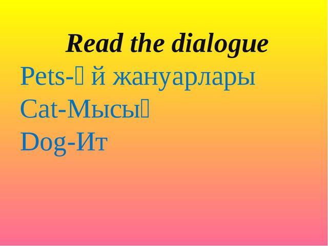 Read the dialogue Pets-Үй жануарлары Cat-Мысық Dog-Ит