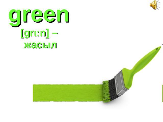 green [grι:n] – жасыл