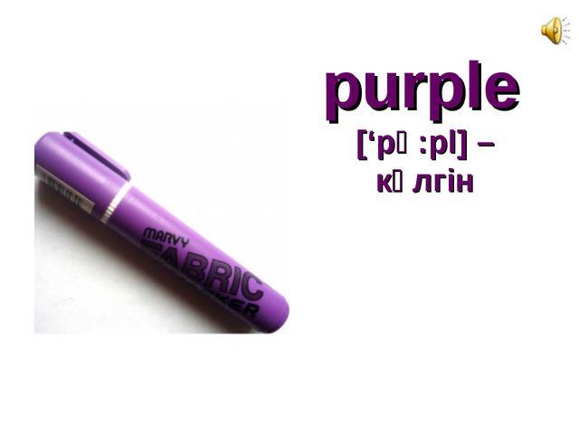 purple ['pә:pl] – күлгін